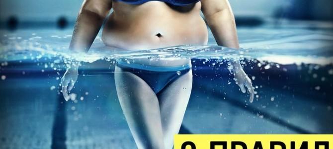 Плавание Лучшее Средство Для Похудения. Помогает ли плавание в бассейне похудеть: обзор плюсов и минусов