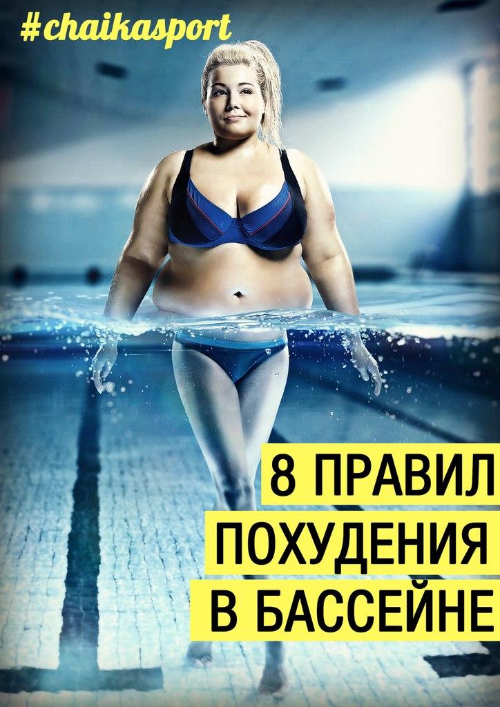 помогает ли похудеть бассейн
