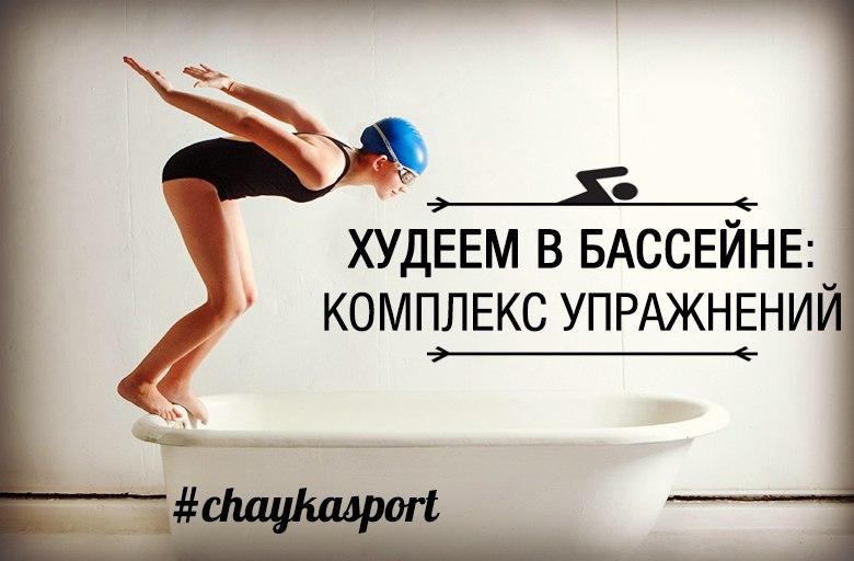 Тренировка Для Похудения В Бассейне. Худеем с пользой и удовольствием: упражнения в бассейне