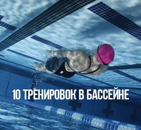 Программы тренировок по плаванию для похудения