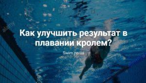 Работа ногами при плавании